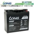 【耐久性2倍・寿命2倍】12V17Ah 密閉型ゲルバッテリー(LG17-12)(完全密封型鉛蓄電池)電動リールに!電動バイクに! UPSにも!