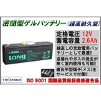 【耐久性2倍・寿命2倍】12V2.6Ah 密閉型ゲルバッテリー(LG2.6-12)(完全密封型鉛蓄電池)12V 小型 バッテリー 緊急電源用に!