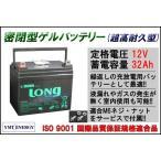 【耐久性2倍・寿命2倍】12V32Ah 密閉型ゲルバッテリー(LG32-12)(完全密封型鉛蓄電池)セニアカーに!ソーラー発電用にも最適!