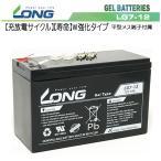 【耐久性2倍・寿命2倍】12V7Ah 密閉型ゲルバッテリー(LG7-12)(完全密封型鉛蓄電池)電動リールに!電動バイクに! UPSにも!