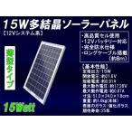 15W多結晶ソーラーパネル(12Vシステム系・超高品質)薄型タイプ船舶や自動車のバッテリー上がり防止に!
