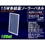 【24V系】15W多結晶ソーラーパネル(24Vシステム系・超高品質)船舶や自動車のバッテリー上がり防止に!