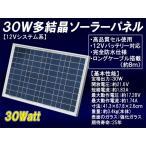 30W多結晶ソーラーパネル(12Vシステム系・超高品質)(MSP30W12V)独立型発電やバッテリー上がり防止に!
