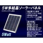 5W多結晶ソーラーパネル(12Vシステム系・超高品質)(MSP5W12V)船舶や自動車のバッテリー上がり防止に!