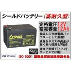 【耐久性1.5倍】12V12Ah 高性能シールドバッテリー(WP12-12E)(完全密封型鉛蓄電池)12V 小型 バッテリー 電動リールに!