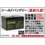 【耐久性1.5倍】12V14Ah 高性能シールドバッテリー(WP14-12SE)(完全密封型鉛蓄電池)12V 小型 バッテリー 電動リールに!