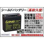 12V 22Ah シールドバッテリー WP22-12NE 耐久性1.5倍 完全密封型鉛蓄電池 電動バイク 電動リール 高耐久タイプ 互換バッテリー ネジ端子付