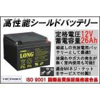12V26Ah 高性能シールドバッテリー(WP26-12)(完全密封型鉛蓄電池)セニアカーに!ソーラー発電用にも最適!