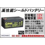 12V3Ah 高性能 シールドバッテリー (WP3-12)(完全密封型鉛蓄電池) 12V 小型 バッテリー 緊急電源 用に