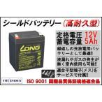 【耐久性1.5倍】12V5Ah 高性能シールドバッテリー(WP5-12E)(完全密封型鉛蓄電池)電動リールに!電動バイクに! UPSにも!