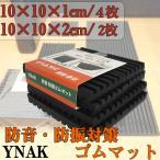 防音 防振 ゴムマット ピアノ スピーカー 家庭用機器 下に敷く 滑り止め ゴム マット 制振 (10cm×10cm×1cm 4枚セット) (10cm×10cm×2cm 2枚セット) YNAK