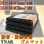防音 防振 ゴムマット ピアノ スピーカー 家庭用機器 下に敷く 滑り止め ゴム マット 制振 (15cm×10cm×1cm 4枚セット) (15cm×10cm×2cm 2枚セット) YNAK