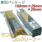 ベルトサンダー ベルト クリーナー 消しゴム ゴム製 サンドペーパー 研磨ベルト 目詰まり 解消 150mm×25mm×25mm YNAK