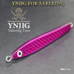 Ynjig サーベリングチューン オールパープル 170g