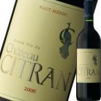 (赤ワイン・フランス・ボルドー) シャトー・シトラン 2005 wine