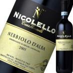 (赤ワイン・イタリア・ピエモンテ)カーサ・ヴィニコラ・ニコレッロ・ネッビオーロ・ダルバ 2005
