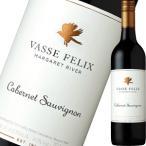 (赤ワイン・オーストラリア)ヴァス・フェリックス・カベルネ・ソーヴィニヨン 2013 wine