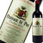 (赤ワイン・フランス・ボルドー)シャトー・ル・ピュイ・エミリアン 2013 wine