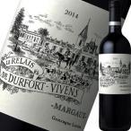 (赤ワイン・フランス・ボルドー)ル・ルレ・ド・デュルフォール・ヴィヴァン 2014 wine