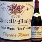 (赤ワイン・フランス・ブルゴーニュ)ドメーヌ・ディジオイア・ロワイエ・シャンボール・ミュジニー・ヴィエイユ・ヴィーニュ・レ・フルミエール 2014 wine