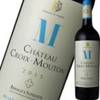 (赤ワイン・フランス・ボルドー)シャトー・クロワ・ムートン 2015 wine