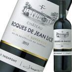 (赤ワイン・フランス・ボルドー)シャトー・ロック・ド・ジャン・リス・キュヴェ・フランソワ・ティエポン 2015 wine