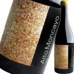 (赤ワイン・スペイン)ボデガス・アルト・モンカヨ 2015 wine