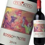 (赤ワイン・イタリア・トスカーナ)トゥア・リータ・