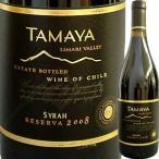(赤ワイン・チリ) タマヤ・シラー・レゼルバ wine