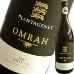 (赤ワイン・オーストラリア) プランタジェネット オムラ シラーズ wine