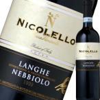 (赤ワイン・イタリア・ピエモンテ)カーサ・ヴィニコラ・ニコレッロ・ランゲ・ネッビオーロ 1999