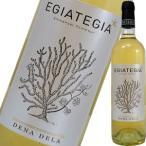 (白ワイン・フランス) エギアテギア・デナ・デラ 2014 wine