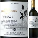 (白ワイン・関東・甲信越)勝沼醸造・甲州・テロワール・セレクション・祝 2015
