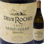 (白ワイン・フランス・ブルゴーニュ)ドメーヌ・デ・ドゥー・ロッシュ・サン・ヴェラン・レ・シャトネイ 2015 wine
