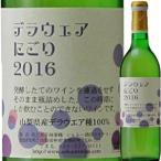 (白ワイン・関東・甲信越)シャトー酒折・デラウェアにごり 2016