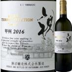 (白ワイン・関東・甲信越)勝沼醸造・甲州・テロワール・セレクション・祝 2016 wine