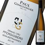 (白ワイン・フランス)ポール・ジャングランジェ・アルザス・グランクリュ・ゲヴェルツトラミネール・ペルシベルグ 2016 wine