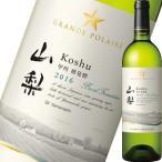 (白ワイン・関東・甲信越)グランポレール・山梨・甲州樽発酵 2016 wine