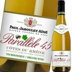(白ワイン)ポール・ジャブレ・エネ・コート・デュ・ローヌ・パラレル45・ビオ・ブラン 2017 wine