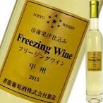 (白ワイン・関東・甲信越)蒼龍甲州フリージングワイン 2016(375ml) wine
