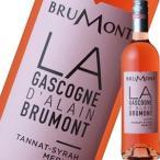 (ロゼワイン・フランス) アラン・ブリュモン・ガスコーニュ・ロゼ wine