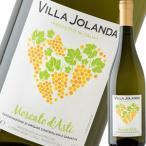(白ワイン・イタリア・ピエモンテ) サンテロ・ヴィッラ・ヨランダ・モスカート・ダスティ wine