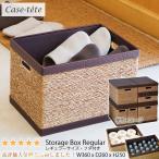 Case-tete レギュラー・ブラウン・収納ボックス・フタ付き収納box・かご・バスケット・小物入れ・カラーボックス・カステットゥ