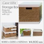 Case-tete レギュラー・ホワイト・白・収納ボックス・フタ付き収納box・かご・バスケット・小物入れ・カラーボックス・カステットゥ