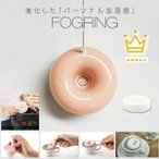 FOGRING フォグリング ピンク ポータブル加湿器 送料無料 ラッピング無料 防音フィルター付属 卓上 超音波 旅行