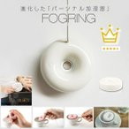 FOGRING フォグリング ホワイト ポータブル 加湿器 送料無料 ラッピング無料 防音フィルター付属 卓上 超音波 旅行