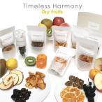 ドライフルーツ 8種類よりお選びいただけます Timeless harmony タイムレスハーモニー 砂糖不使用 国産乾燥果実 贈り物 ギフト