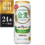 サントリー 金麦 糖質75%オフ (缶) 500ml x 24本 送料無料(本州のみ) (ケース販売)