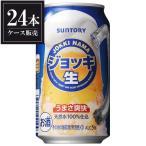 サントリー ジョッキ生 [缶] 350ml x 24本 [ケース販売] [2ケースまで同梱可能]