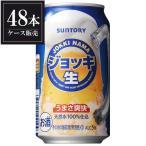 サントリー ジョッキ生 [缶] 350ml x 48本 [2ケース販売]